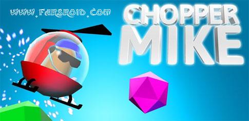 دانلود Chopper Mike - بازی جدید هلیکوپتری اندروید