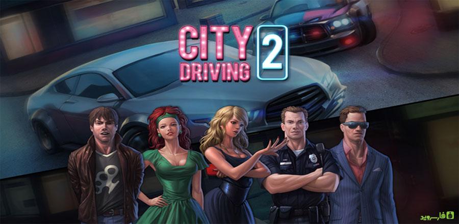 دانلود City Driving 2 - بازی رانندگی در شهر 2 اندروید + مود