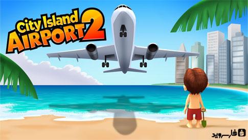 دانلود City Island: Airport 2 - بازی شهر جزیره اندروید + مود!