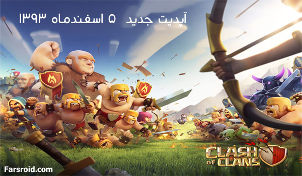تصویر: http://www.dl.farsroid.com/game-pic/Clash-of-Clans-Photo-Up.jpg