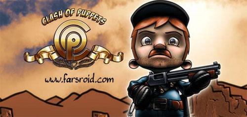 دانلود Clash of Puppets - بازی فوق العاده زیبای جنگ عروسک ها اندروید + دیتا