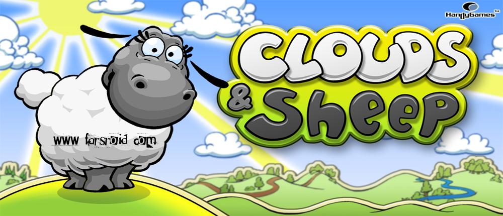 دانلود Clouds & Sheep Premium - بازی ابرها و گوسفندها اندروید + مود