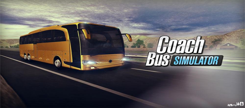 دانلود Coach Bus Simulator - بازی شبیه ساز اتوبوس اندروید + مود !