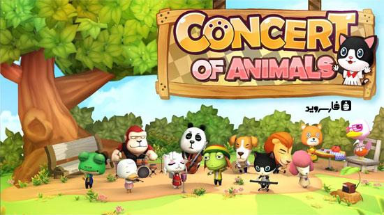دانلود Concert Of Animals - بازی موزیکال کنسرت حیوانات اندروید!