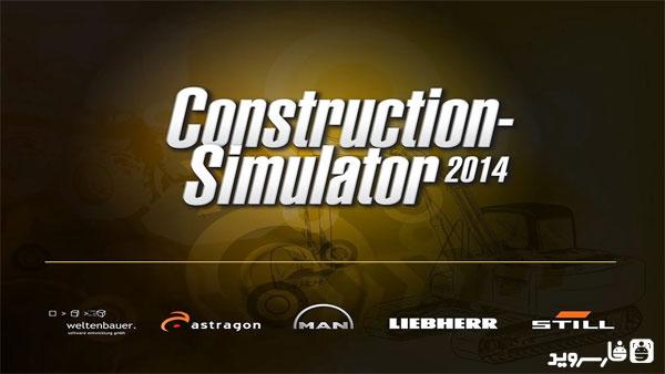 دانلود Construction Simulator 2014 - بازی شبیه ساز ساخت و ساز 2014 اندروید + دیتا