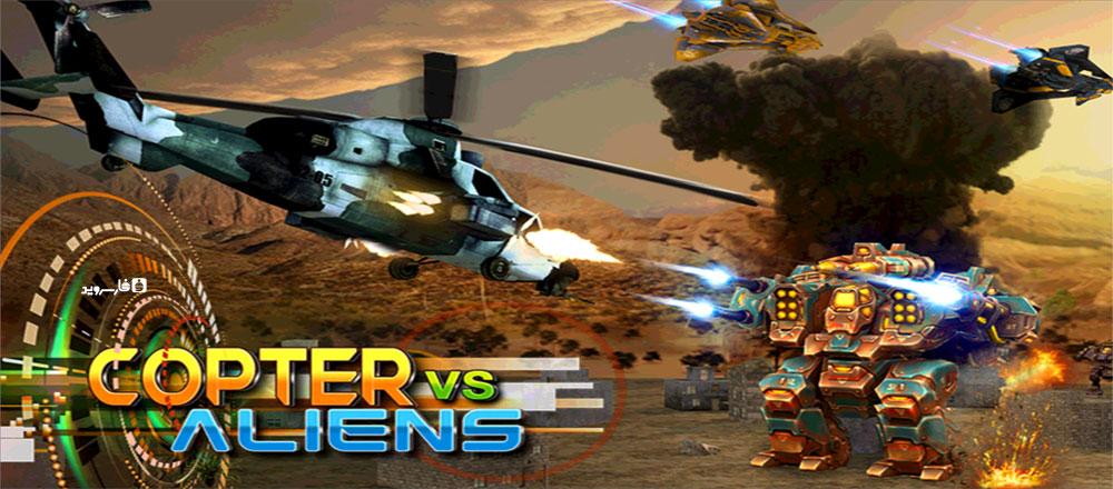 """دانلود Copter vs Aliens - بازی شبیه ساز هوایی """"هلی کوپتر در مقابل بیگانگان"""" اندروید + مود"""
