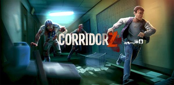 دانلود Corridor Z 1.0.3 – بازی دالان Z اندروید + دیتا