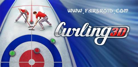 دانلود Curling3D - بازی ورزشی HD اندروید