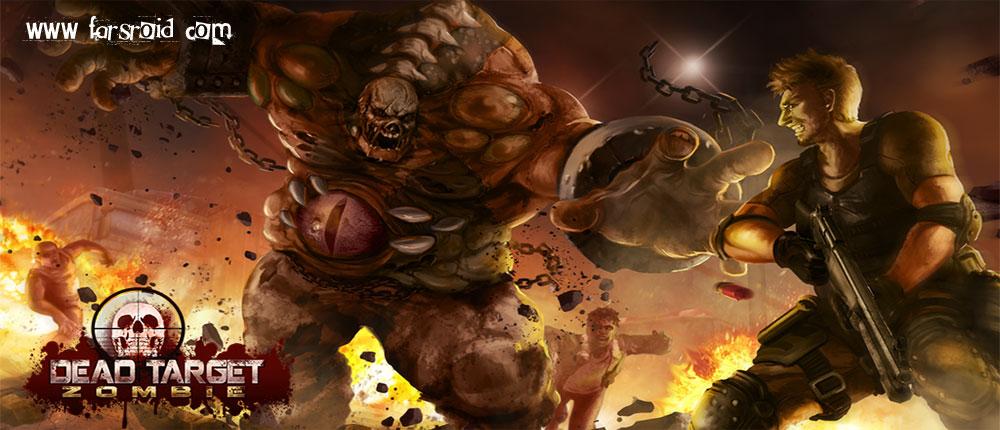 دانلود DEAD TARGET: Zombie - بازی هدف مرده اندروید!