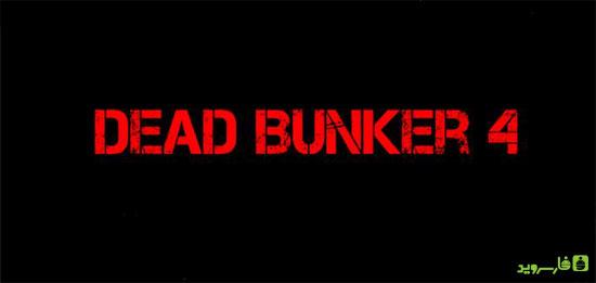 دانلود Dead Bunker 4 - بازی ترسناک پناهگاه مرده 4 اندروید + دیتا