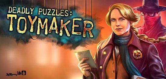 دانلود Deadly Puzzles (Full - بازی پازل های مرگبار اندروید!