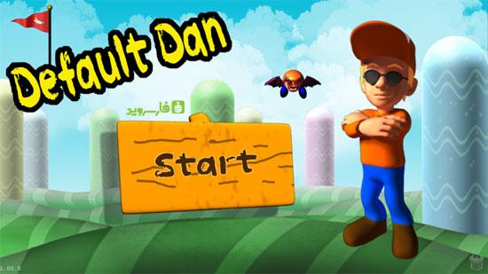 دانلود Default Dan - بازی سرگرم کننده نجات دوستان اندروید + دیتا