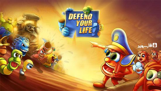 دانلود Defend Your Life - بازی فوق العاده دفاع از جان اندروید + دیتا!