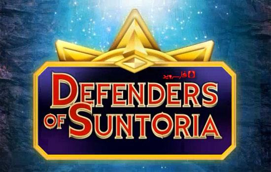 دانلود Defenders of Suntoria - بازی مدافعان سانتوریا اندروید!