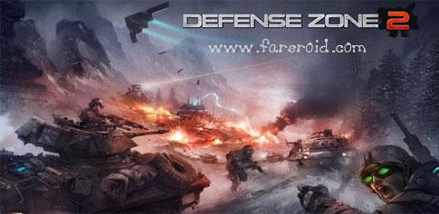 دانلود Defense zone 2 HD 1.4.0 – بهترین بازی دفاعی اندروید + دیتا