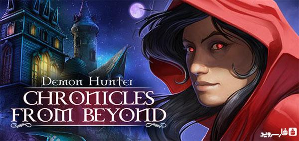 دانلود Demon Hunter - بازی شکارچی اهریمن اندروید + دیتا