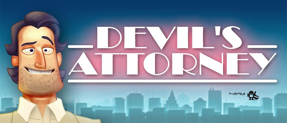 دانلود Devil's Attorney - بازی وکالت اندروید + دیتا !