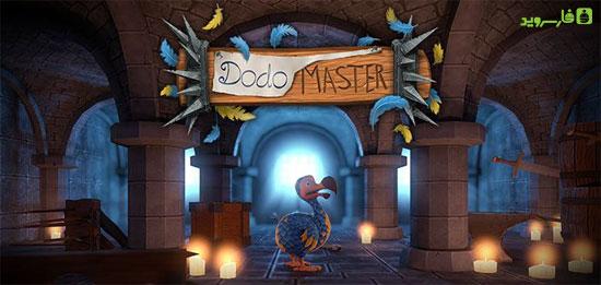 دانلود Dodo Master - بازی سرگرم کننده اندروید !