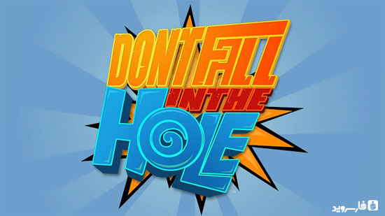 """دانلود Don't Fall in the Hole - بازی اعتیادآور """"در سوراخ نیفت"""" اندروید + دیتا"""