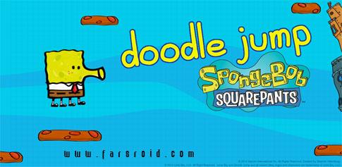 دانلود Doodle Jump SpongeBob - بازی دودل جامپ اندروید