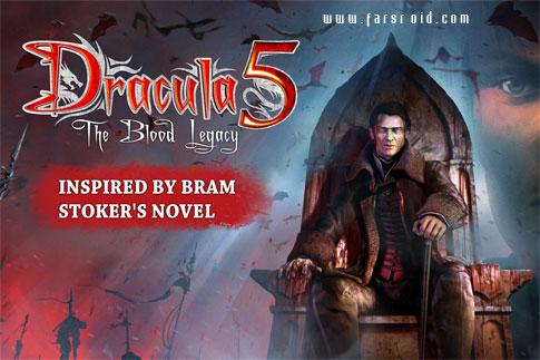 دانلود Dracula 5: The Blood Legacy HD - بازی دراکولا 5 اندروید!