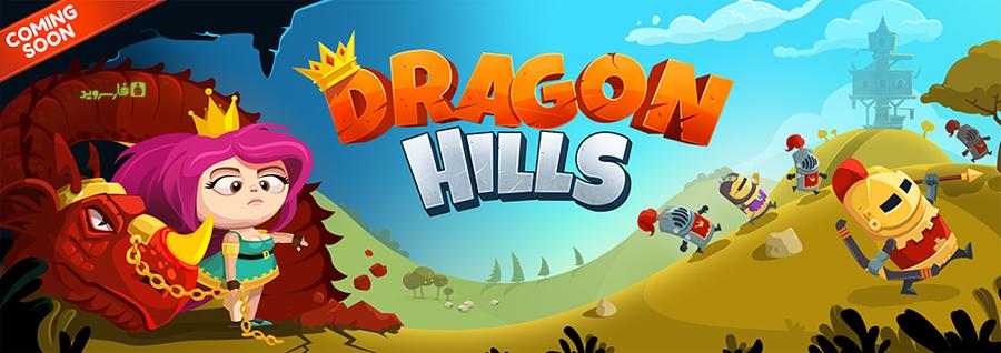 دانلود Dragon Hills - بازی اکشن اعتیاداور شاهدخت اندروید + 2 مود