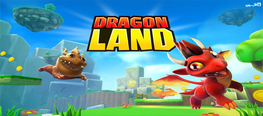 """دانلود Dragon Land - بازی ماجرایی محبوب """"سرزمین اژدها"""" اندروید + مود"""