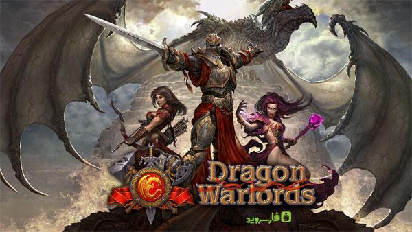 دانلود Dragon Warlords - بازی اکشن جنگ سالاری اژدها اندروید!