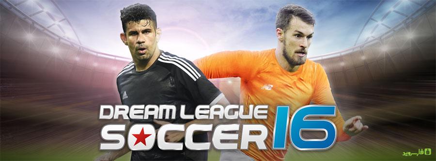 دانلود Dream League Soccer 2016 3.066 – بازی لیگ فوتبال رویایی 2016 اندروید + مود + دیتا