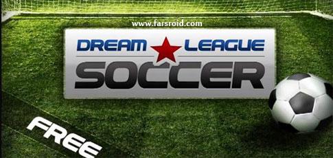 دانلود Dream League Soccer - لیگ فوتبال رویایی اندروید + دیتا !