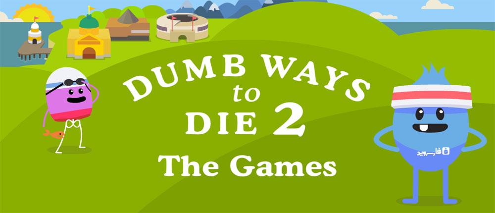 """دانلود Dumb Ways to Die 2: The Games - بازی جالب """"احمقانه ترین راه های مردن 2"""" اندروید + مود"""