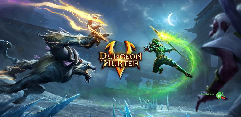 """دانلود Dungeon Hunter 5 - بازی خارق العاده """"شکارچی سیاه چال 5"""" اندروید + دیتا"""