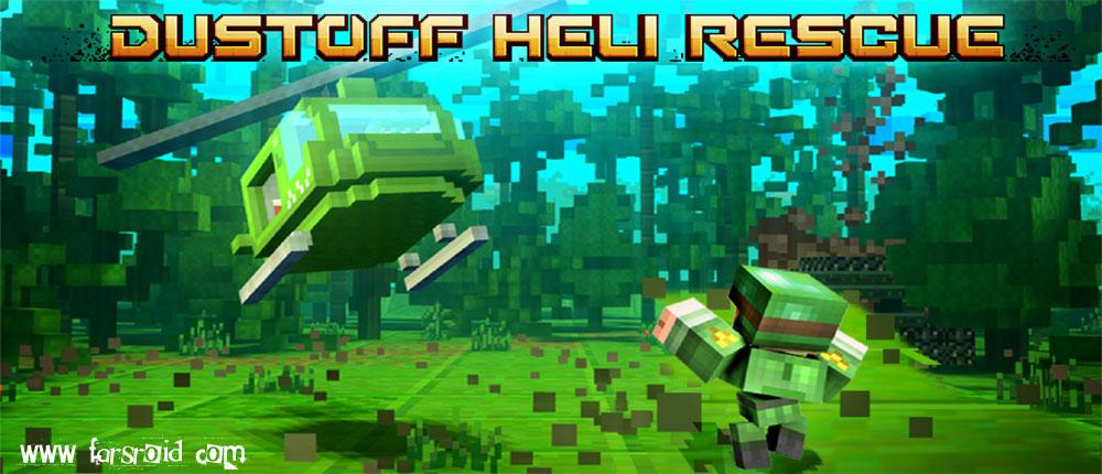 دانلود Dustoff Heli Rescue - بازی نجات افراد با هیلیکوپتر اندروید + مود + دیتا