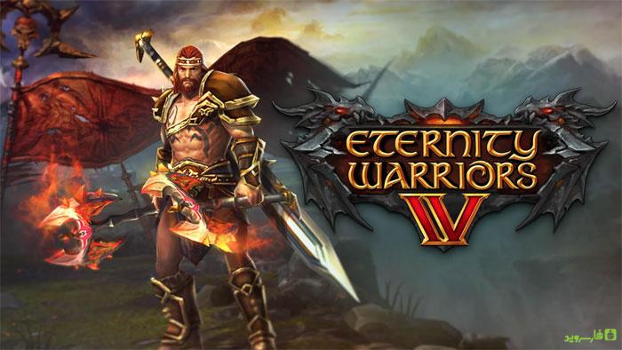 دانلود ETERNITY WARRIORS 4 - بازی اکشن فوق العاده مبارزان ابدیت 4 اندروید + دیتا