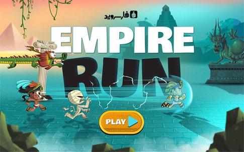دانلود Empire Run - بازی مهیج دوی امپراتوری اندروید + دیتا