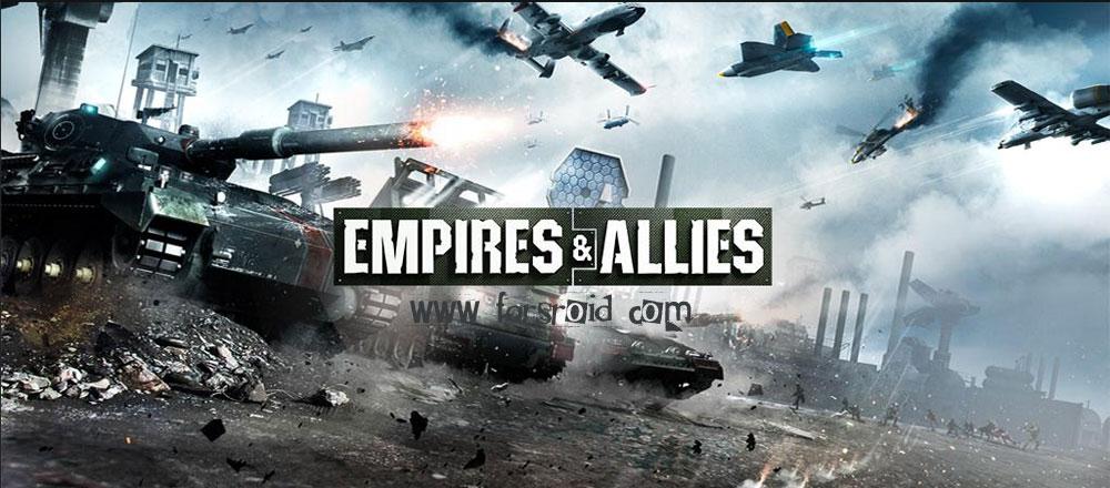 دانلود Empires and Allies - بازی استراتژی امپراطوران و متفقین اندروید + دیتا