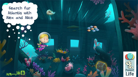 Explorium: Ocean For Kids - گیم اندروید