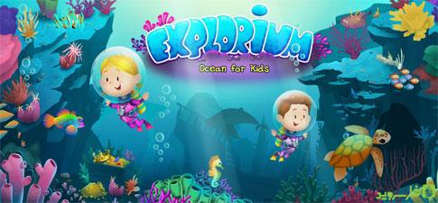 دانلود Explorium: Ocean For Kids - بازی کودکانه اندروید!
