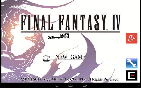 دانلود FINAL FANTASY IV - بازی فاینال فانتزی 4 اندروید + دیتا