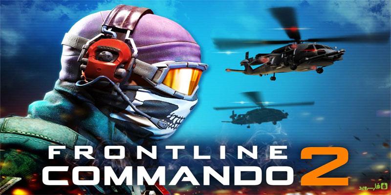 دانلود FRONTLINE COMMANDO 2 - بازی سوم شخص تفنگی اندروید + دیتا
