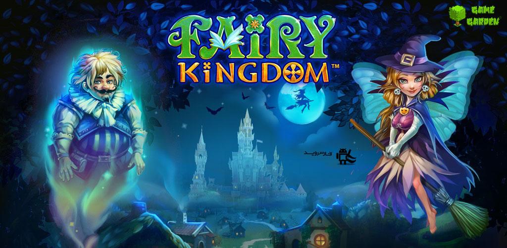 دانلود Fairy Kingdom HD 1.3.6 – بازی پادشاهی اچ دی اندروید!