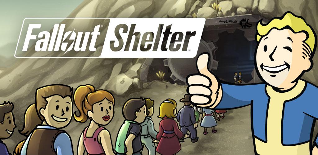 دانلود Fallout Shelter - بازی شگفت انگیز Fallout Shelter اندروید + مود + دیتا