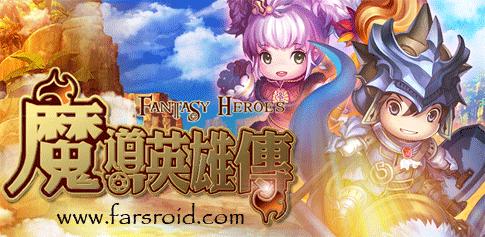 دانلود Fanstasy Heroes - بهترین بازی اکشن اندروید + دیتا