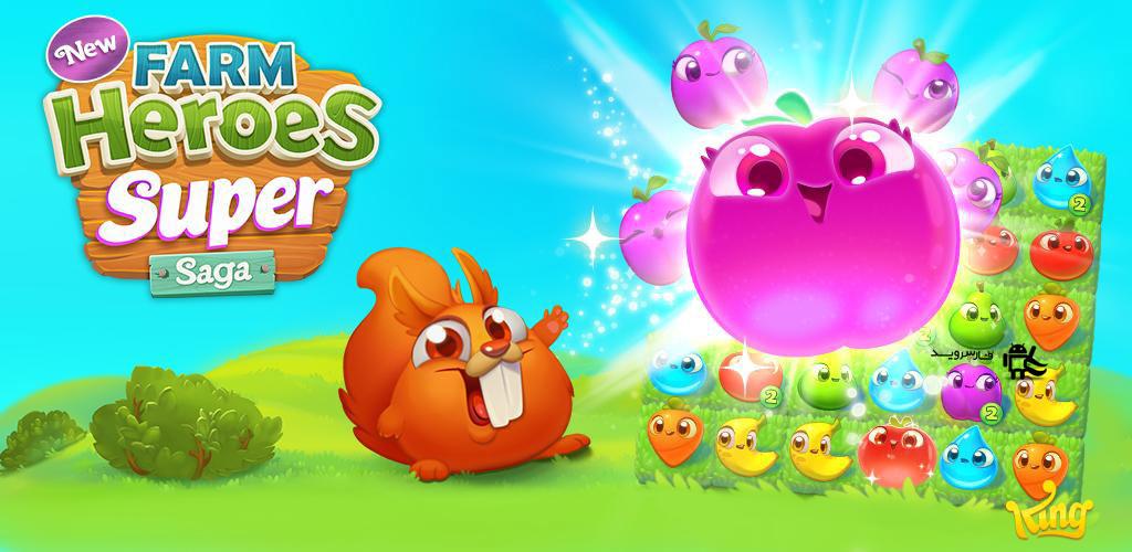 """دانلود Farm Heroes Super Saga - بازی پازل """"حماسه سوپر قهرمانان مزرعه"""" اندروید + مود"""