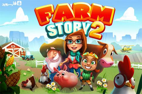 دانلود Farm Story 2 - بازی داستان مزرعه 2 اندروید!