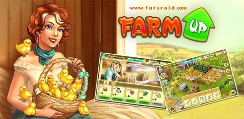 مسابقه فاکتر فاکس دانلود Farm Up 7.7.3 - بازی مزرعه داری و   کشاورزی اچ دی ... mimplus.ir