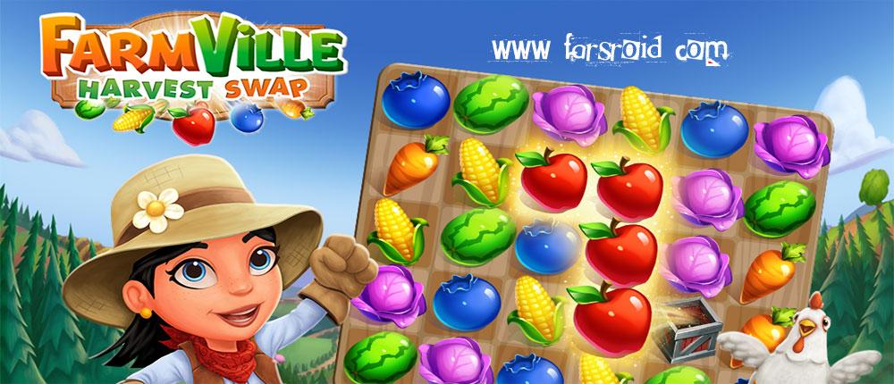 دانلود FarmVille: Harvest Swap - بازی پازل مزرعه اندروید + مود