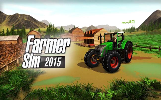 دانلود Farmer Sim 2015 - بازی شبیه سازی کشاورزی اندروید + مود