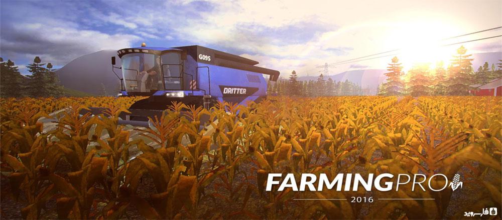 دانلود Farming PRO 2016 - بازی کشاورزی واقعی 2016 اندروید + دیتا