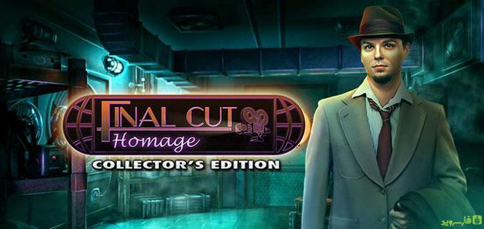 """دانلود Final Cut: Homage CE Full - بازی ماجراجویی """"تجلیل"""" اندروید + دیتا"""